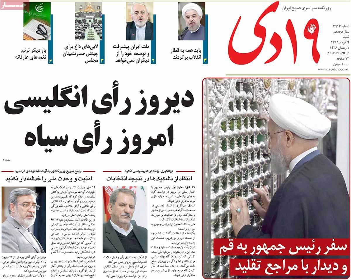 أبرز عناوين صحف ايران ، السبت 27 أيار/ مايو 2017  - 19 دی