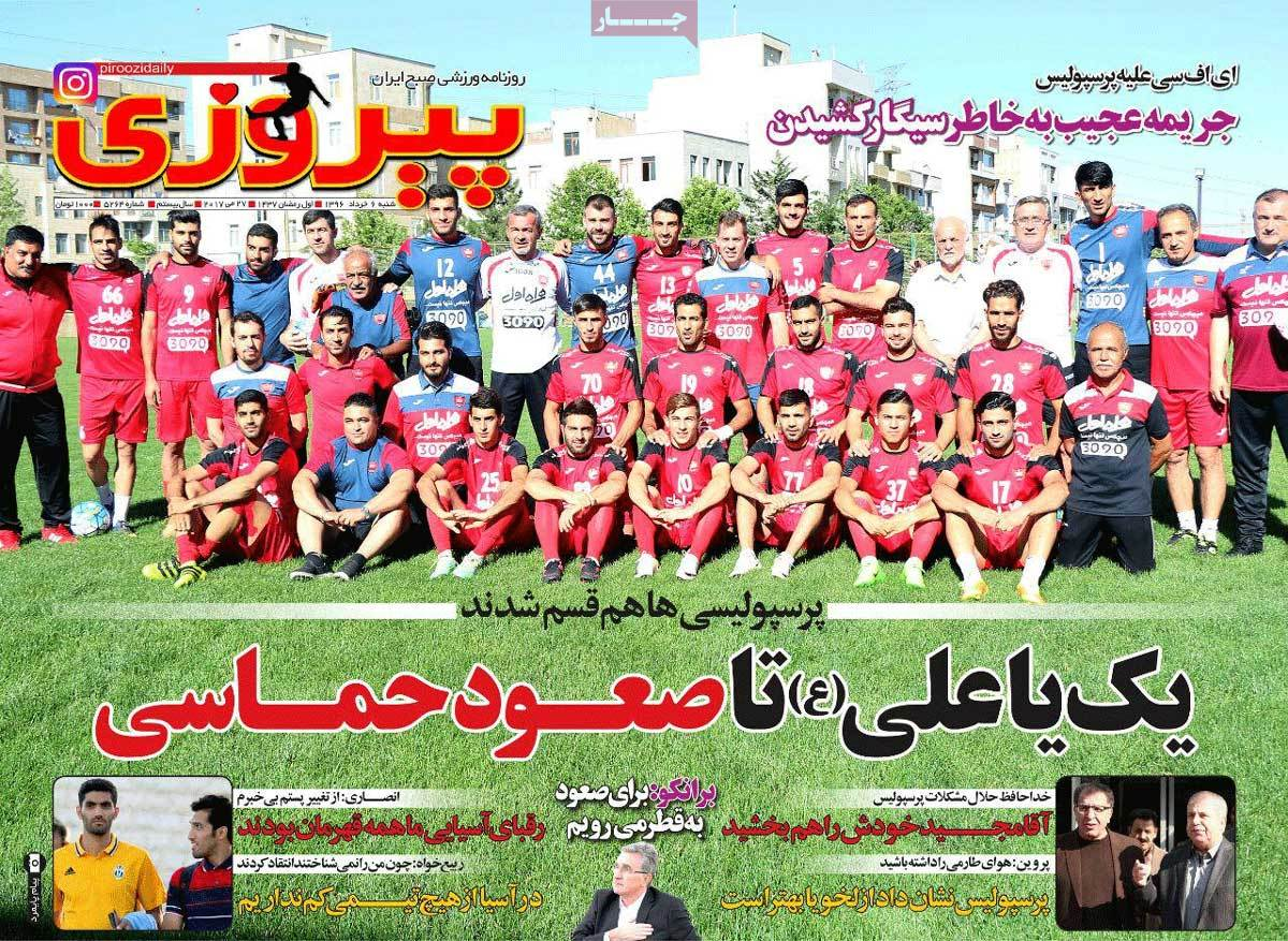 روزنامه  پیروزی :   منتشرنشده.