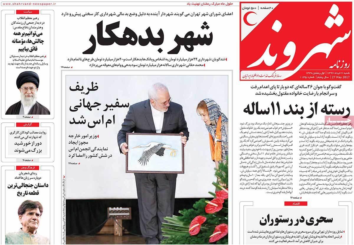 أبرز عناوين صحف ايران ، السبت 27 أيار/ مايو 2017  - شهروند