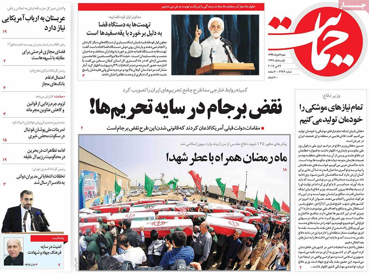 A Look at Iranian Newspaper Front Pages on May 27- hemayat