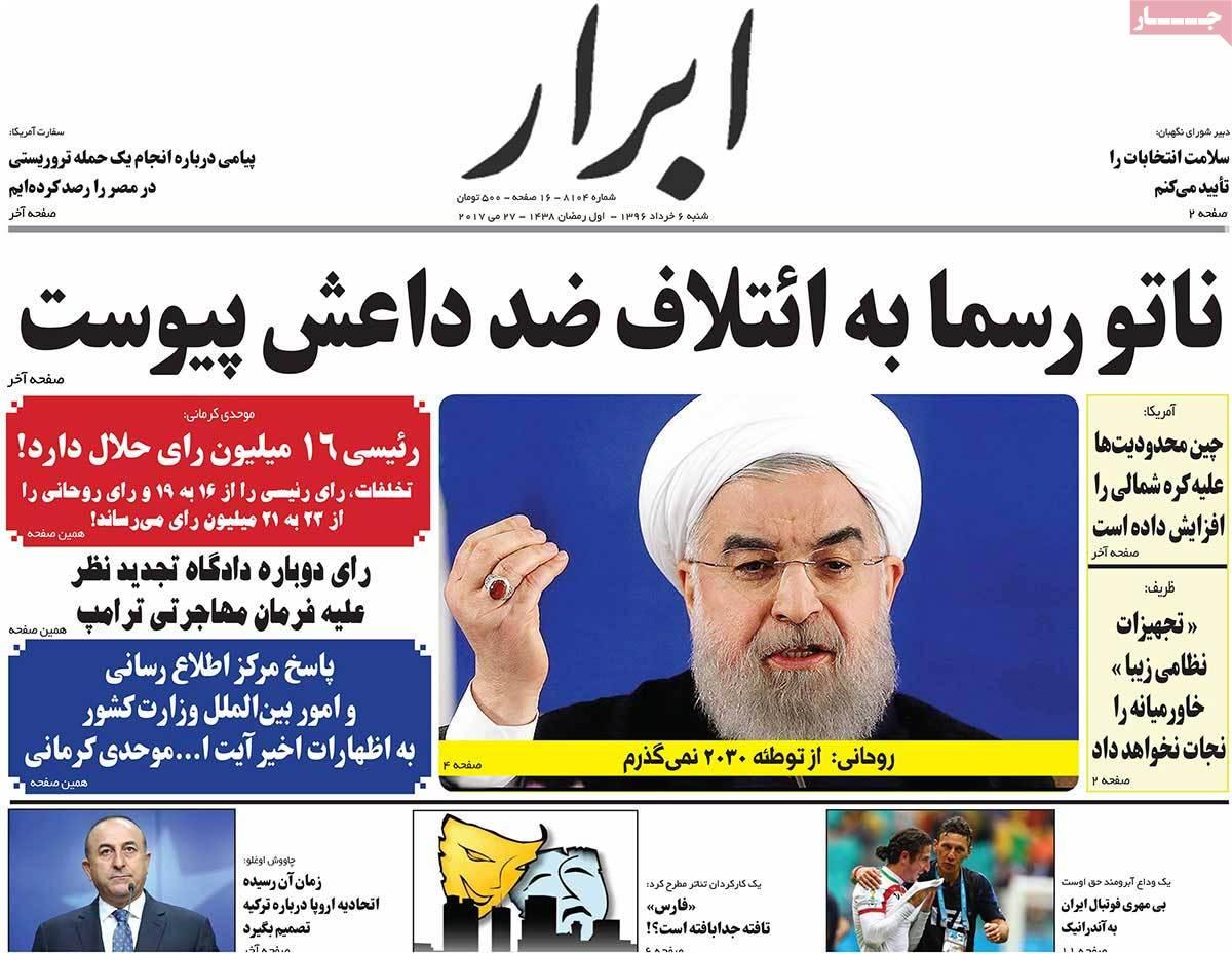 أبرز عناوين صحف ايران ، السبت 27 أيار/ مايو 2017  - ابرار