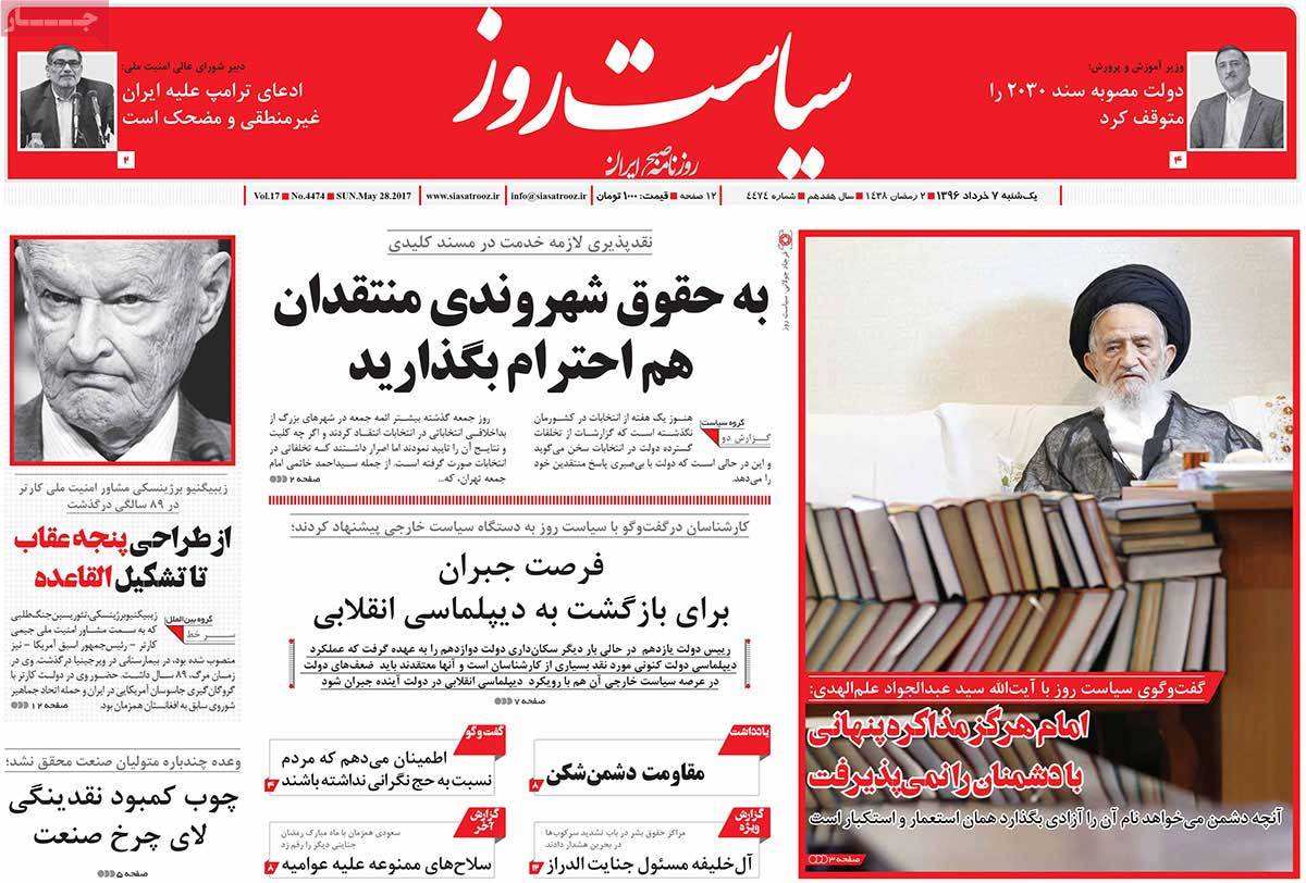 A Look at Iranian Newspaper Front Pages on May 28 - siasatrooz