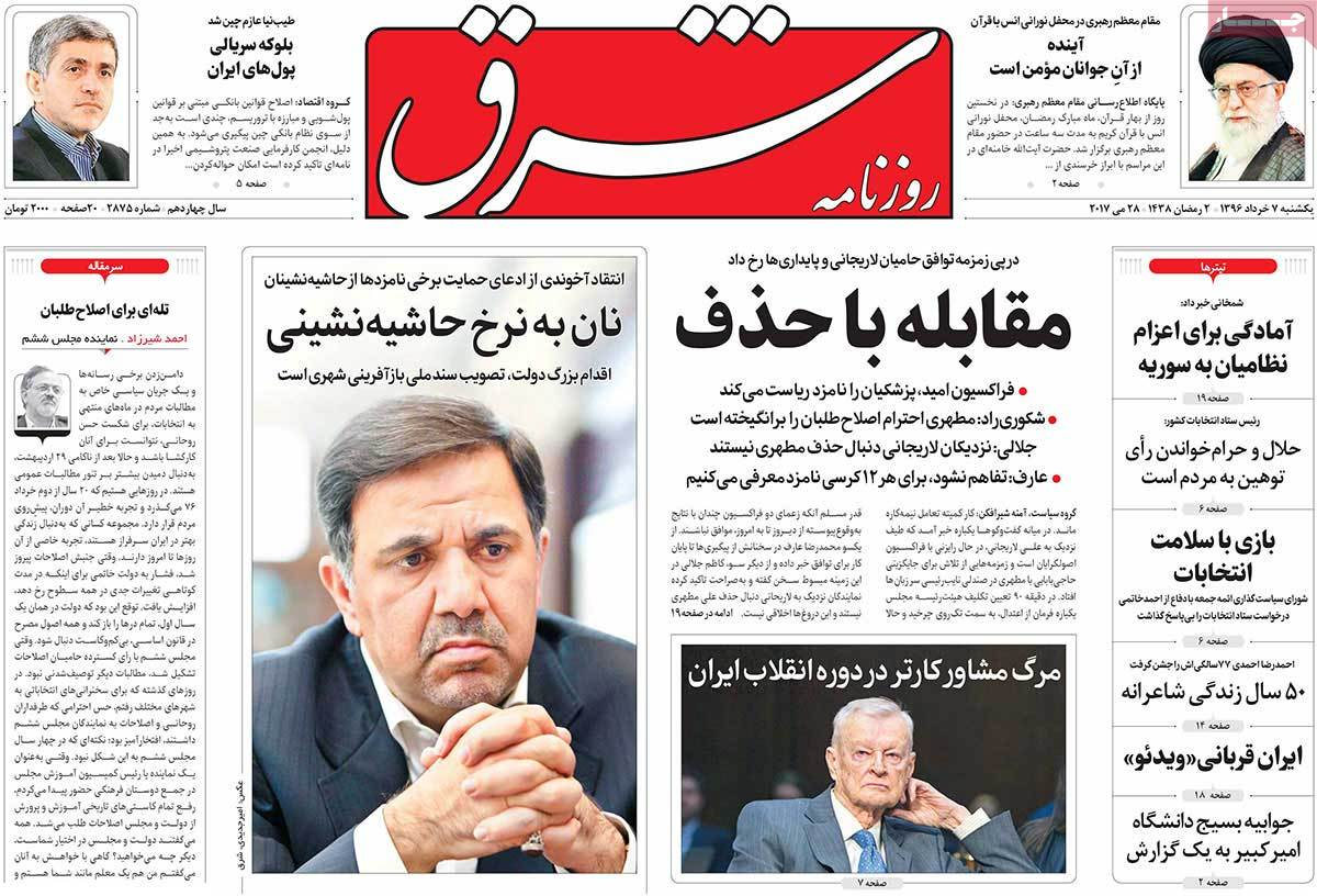 A Look at Iranian Newspaper Front Pages on May 28 - shargh
