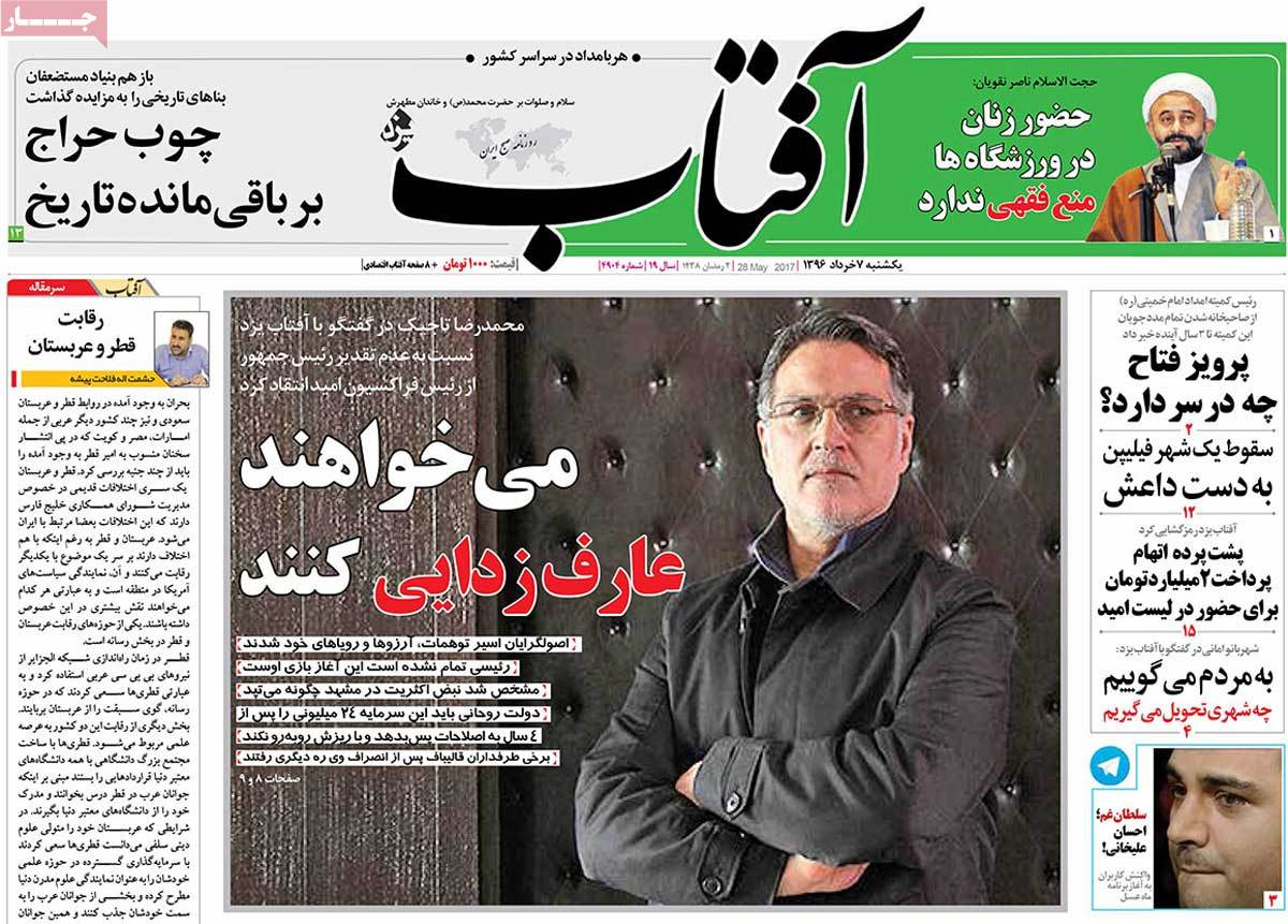 A Look at Iranian Newspaper Front Pages on May 28 - aftab