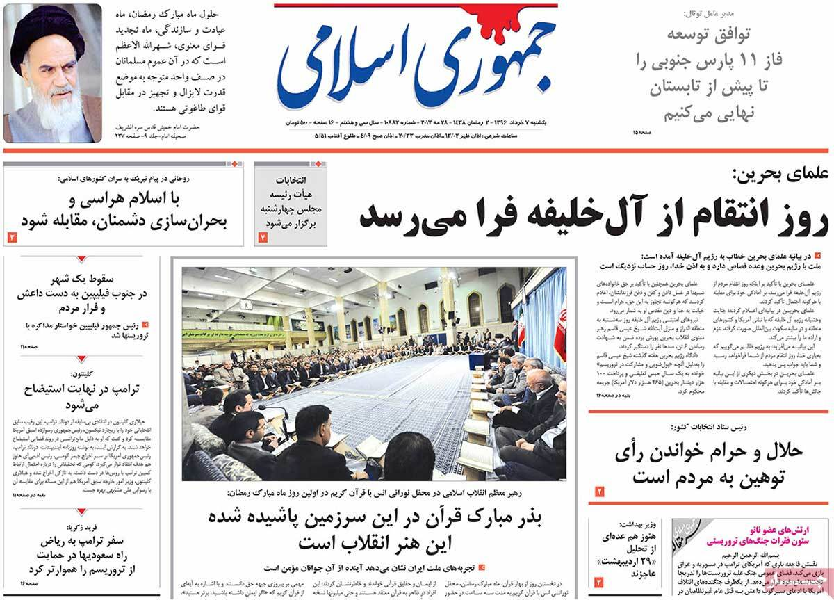 A Look at Iranian Newspaper Front Pages on May 28 - jomhori