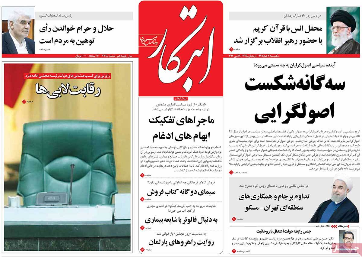 A Look at Iranian Newspaper Front Pages on May 28 - ebtekar