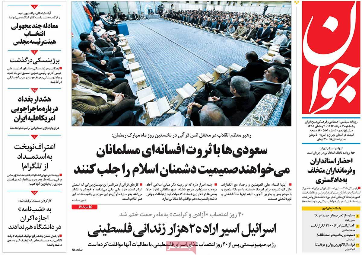 A Look at Iranian Newspaper Front Pages on May 28 - javan