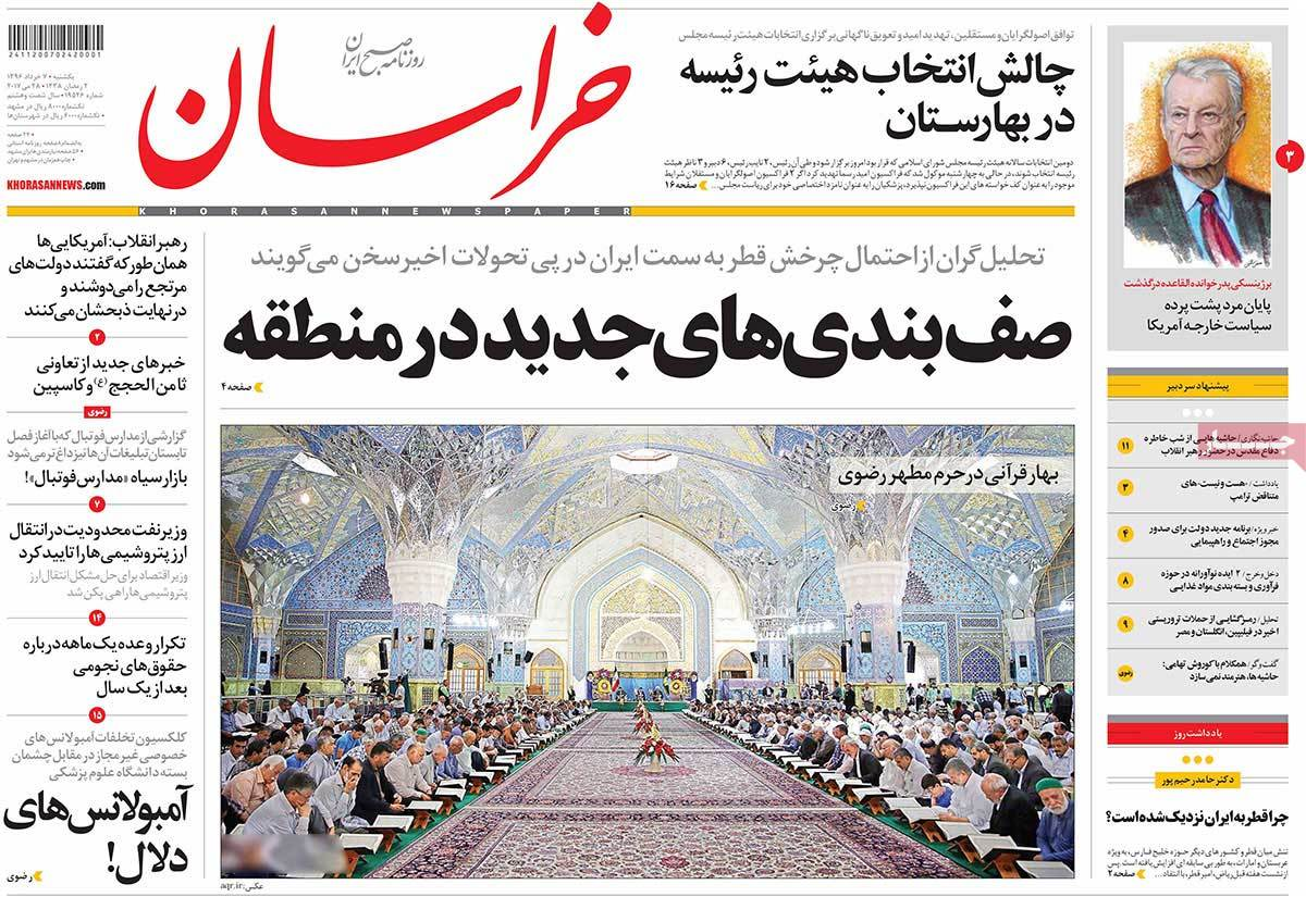 A Look at Iranian Newspaper Front Pages on May 28 - khoarasan