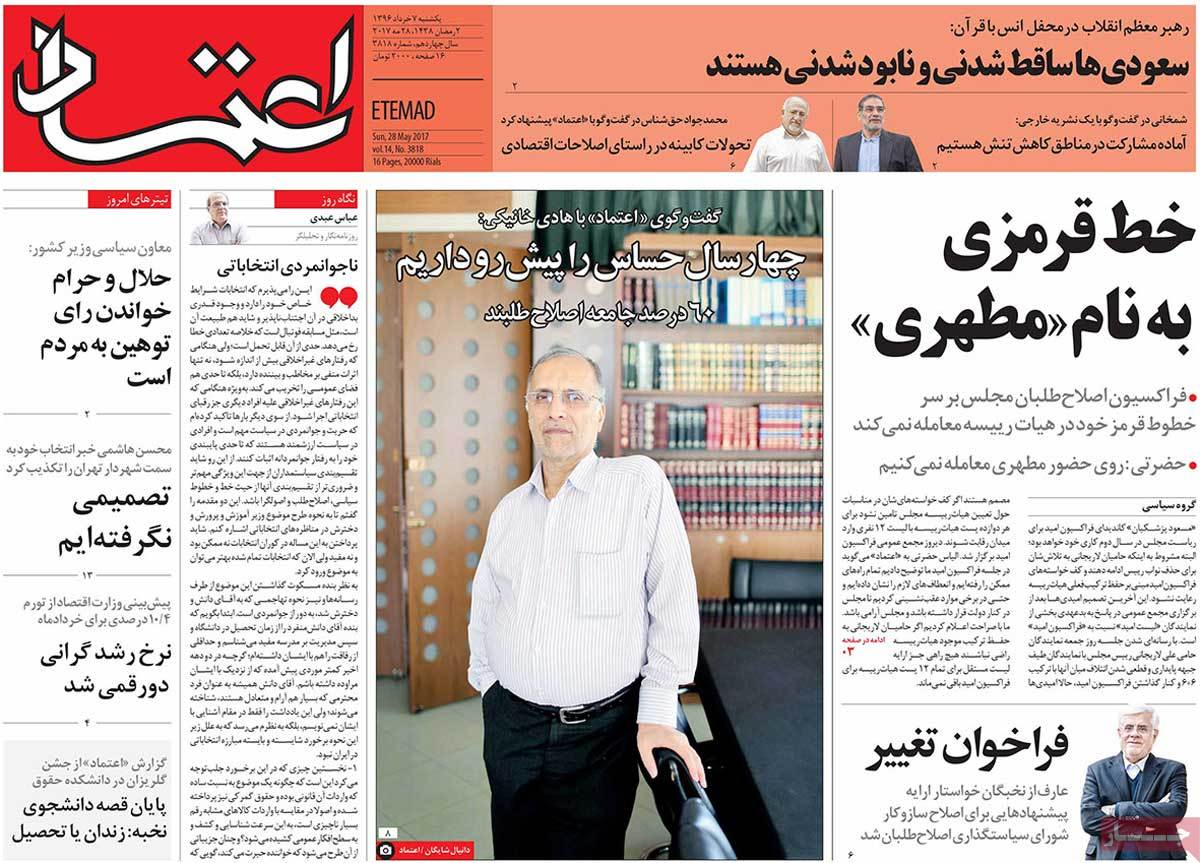 A Look at Iranian Newspaper Front Pages on May 28 - etemad