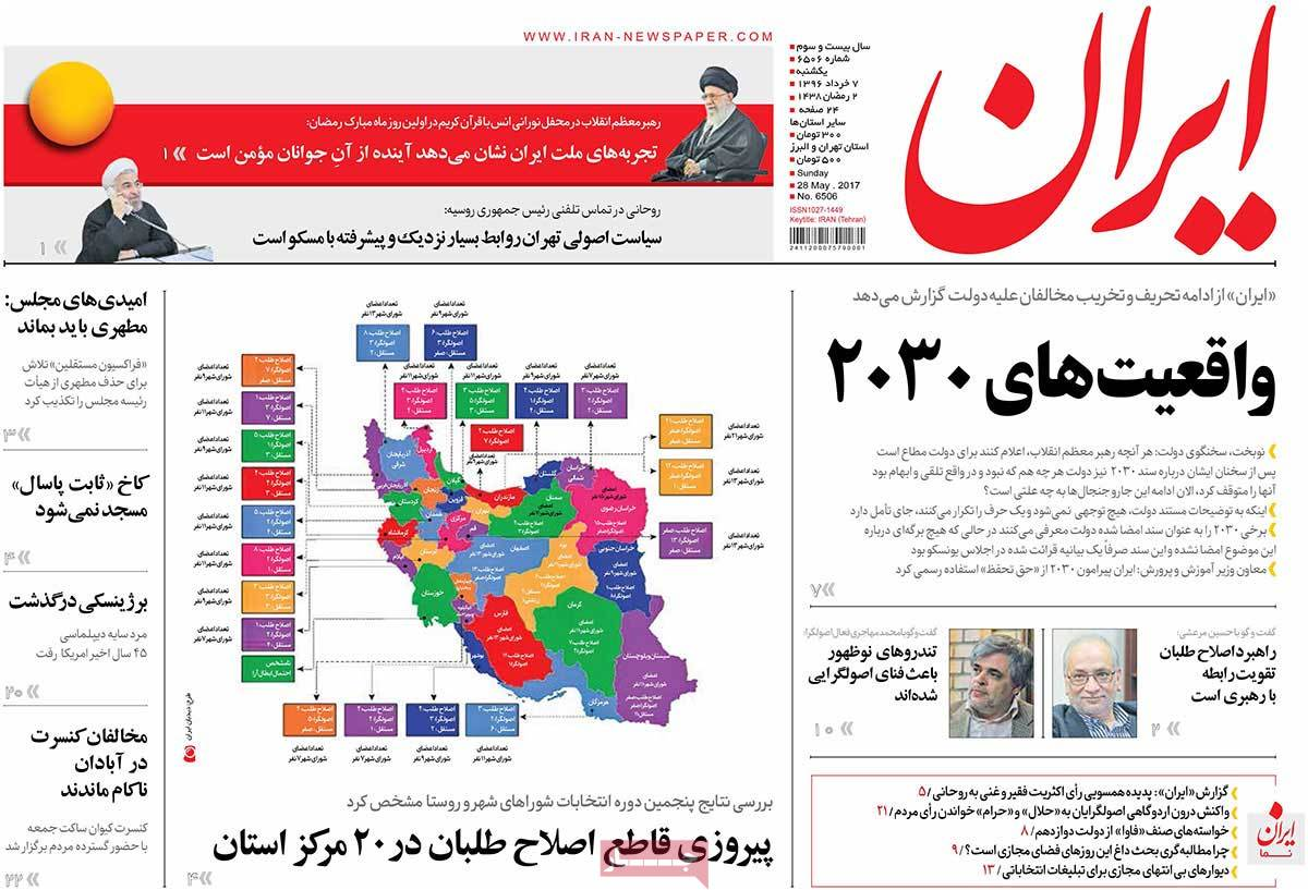 A Look at Iranian Newspaper Front Pages on May 28 - iran