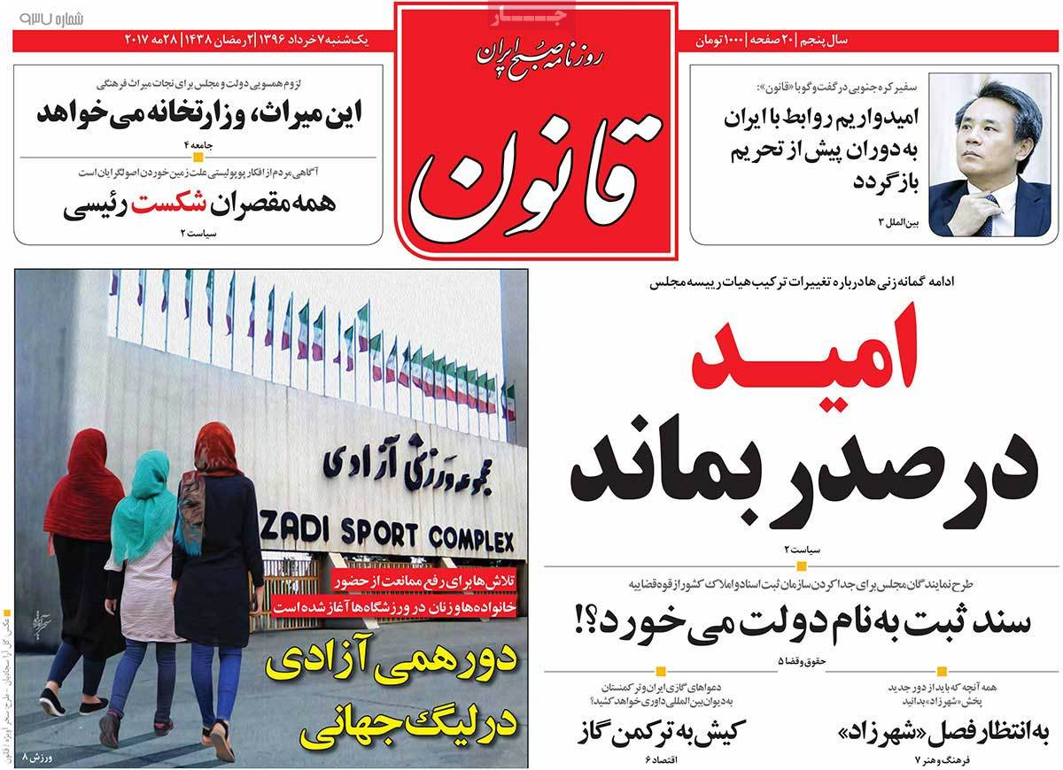 A Look at Iranian Newspaper Front Pages on May 28 - ghanoon