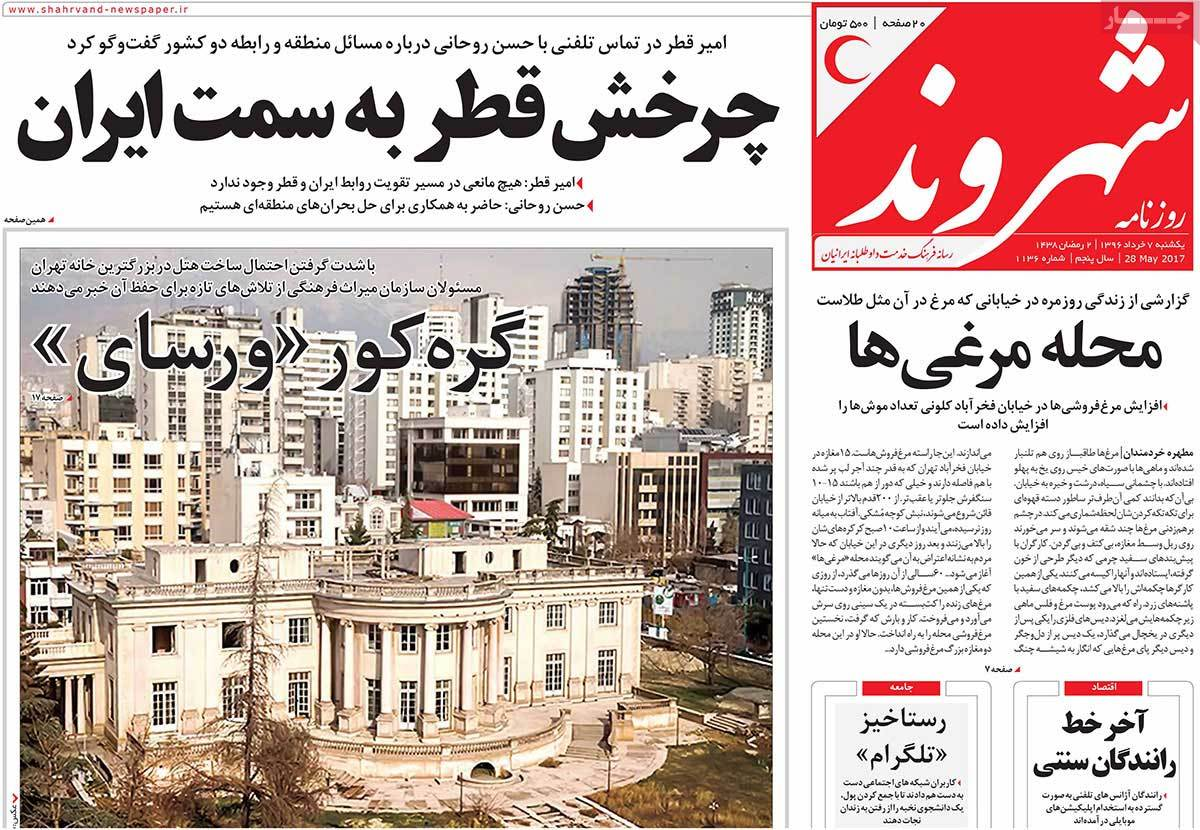 A Look at Iranian Newspaper Front Pages on May 28 - shahrvand