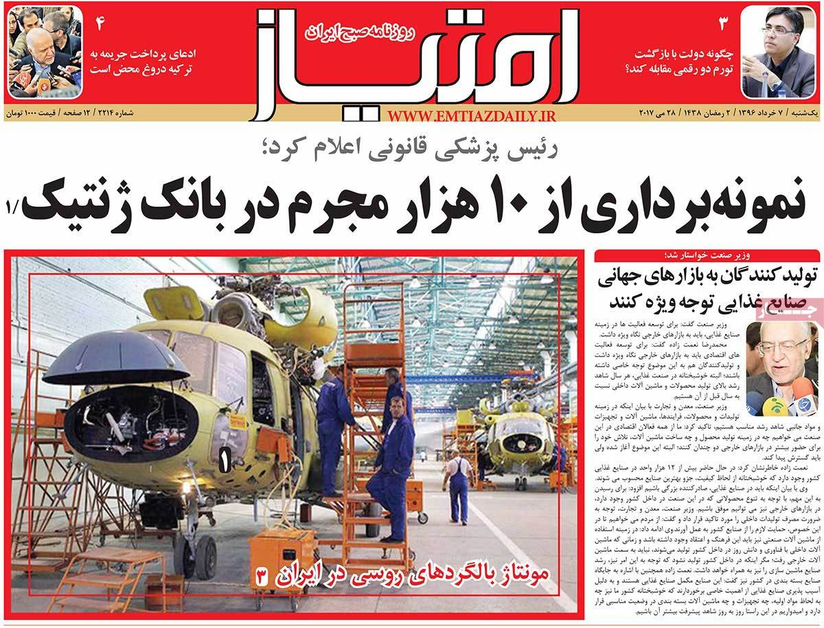 A Look at Iranian Newspaper Front Pages on May 28 - emtiaz