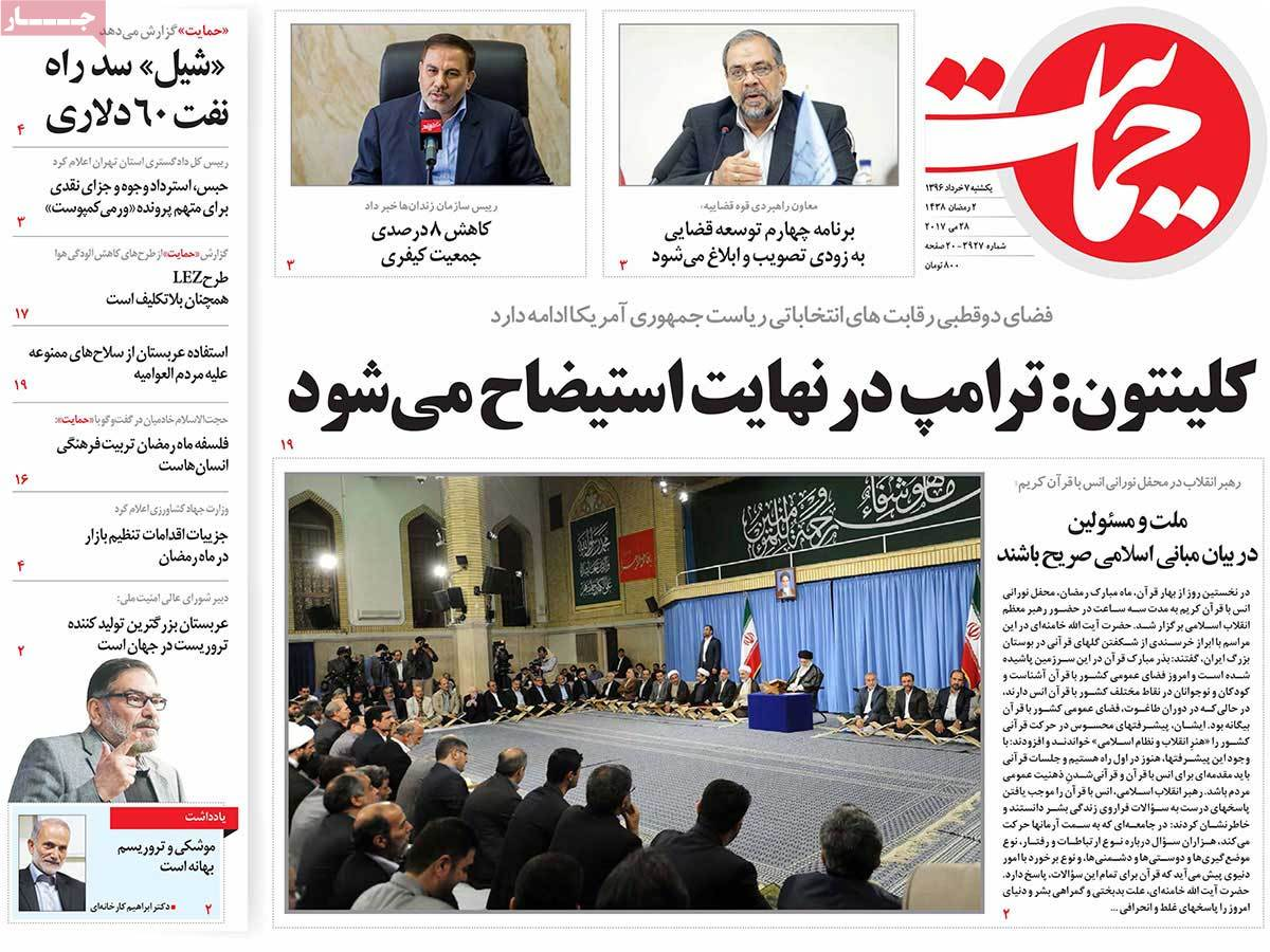 A Look at Iranian Newspaper Front Pages on May 28 - hemayat