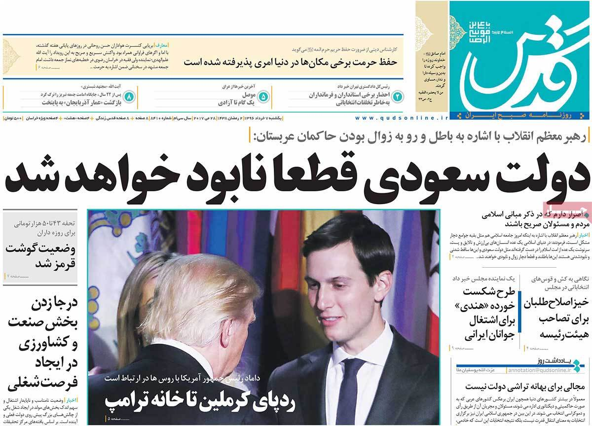 A Look at Iranian Newspaper Front Pages on May 28 - qods