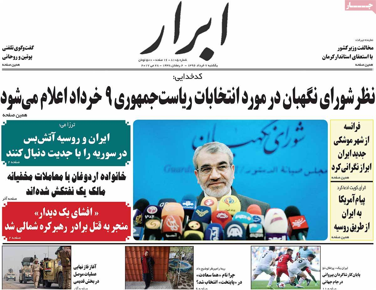 A Look at Iranian Newspaper Front Pages on May 28 - abrar