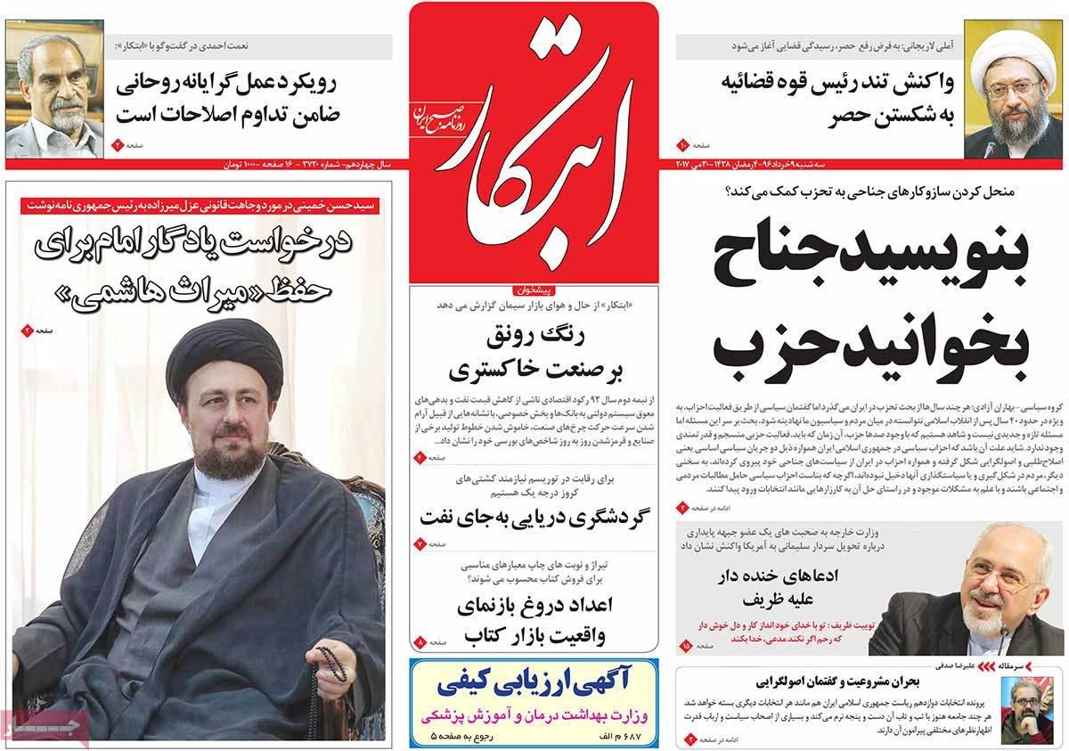 أبرز عناوين صحف ايران ، الثلاثاء 30 أيار / مايو 2017 - ابتکار