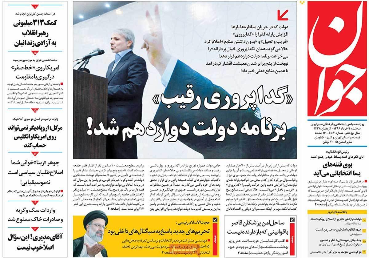 أبرز عناوين صحف ايران ، الثلاثاء 30 أيار / مايو 2017 - جوان