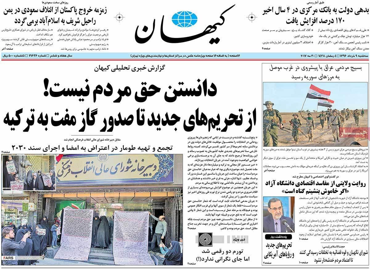 أبرز عناوين صحف ايران ، الثلاثاء 30 أيار / مايو 2017 - کیهان