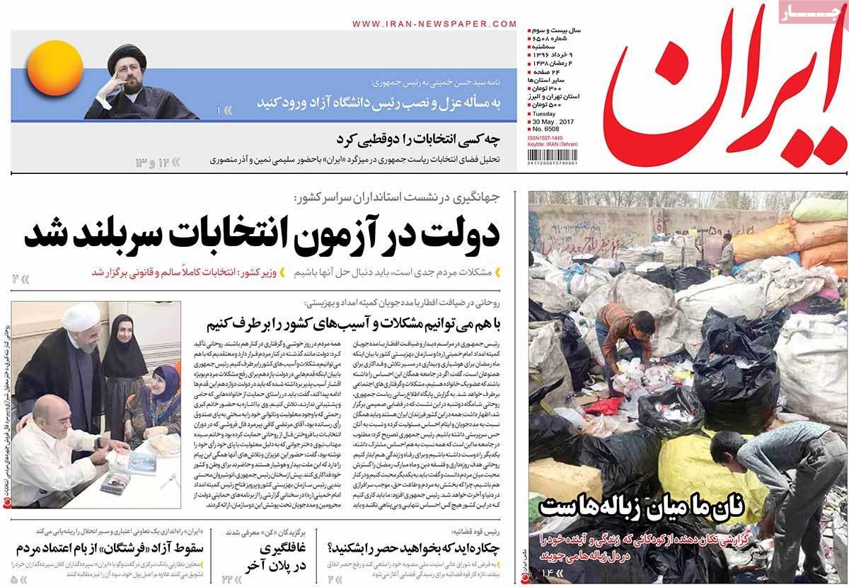 أبرز عناوين صحف ايران ، الثلاثاء 30 أيار / مايو 2017 - ایران