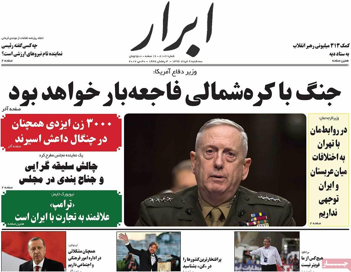 أبرز عناوين صحف ايران ، الثلاثاء 30 أيار / مايو 2017 - ابرار