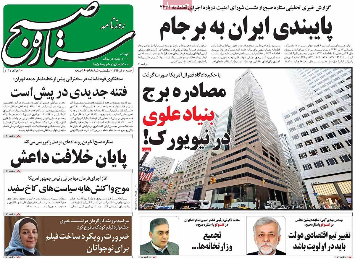 أبرز عناوين صحف ايران ، السبت 1 يوليو / تموز 2017 - ستاره صبح