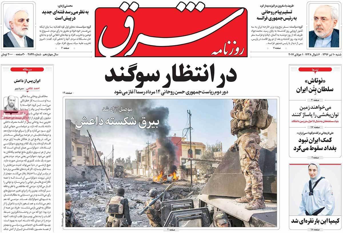 أبرز عناوين صحف ايران ، السبت 1 يوليو / تموز 2017 - شرق