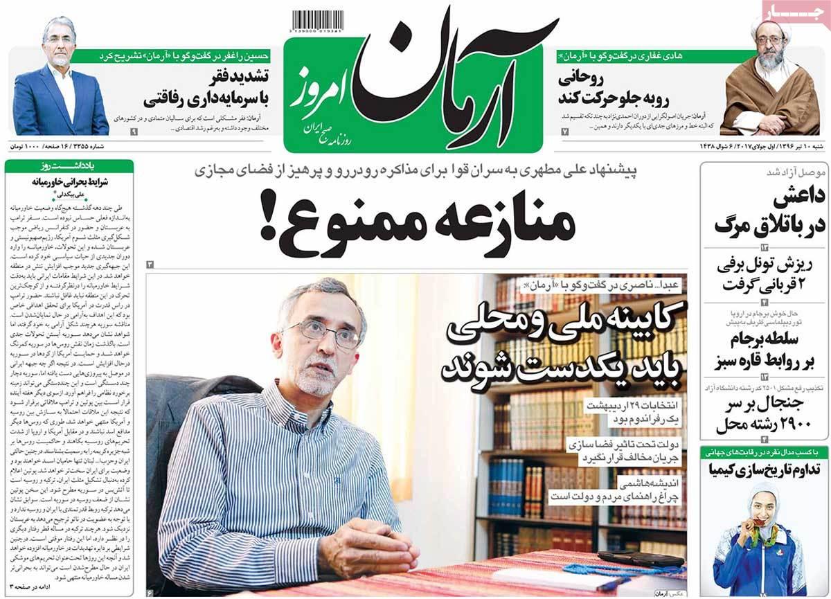 أبرز عناوين صحف ايران ، السبت 1 يوليو / تموز 2017 - ارمان