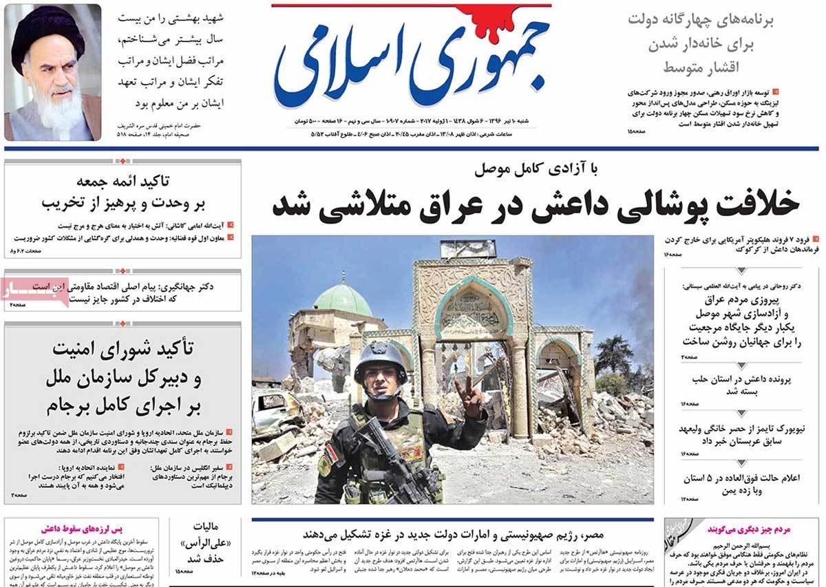 أبرز عناوين صحف ايران ، السبت 1 يوليو / تموز 2017- جمهوری