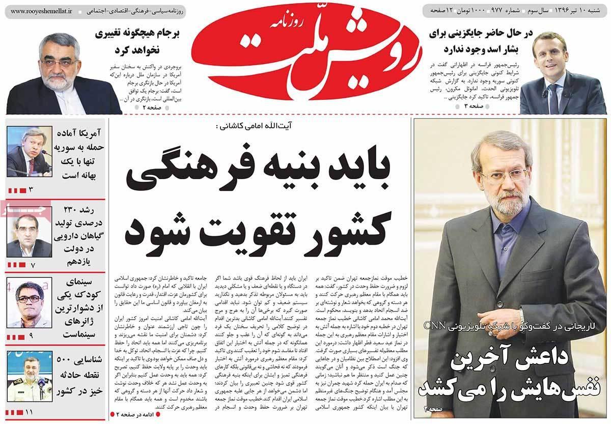 أبرز عناوين صحف ايران ، السبت 1 يوليو / تموز 2017 - رویش ملت