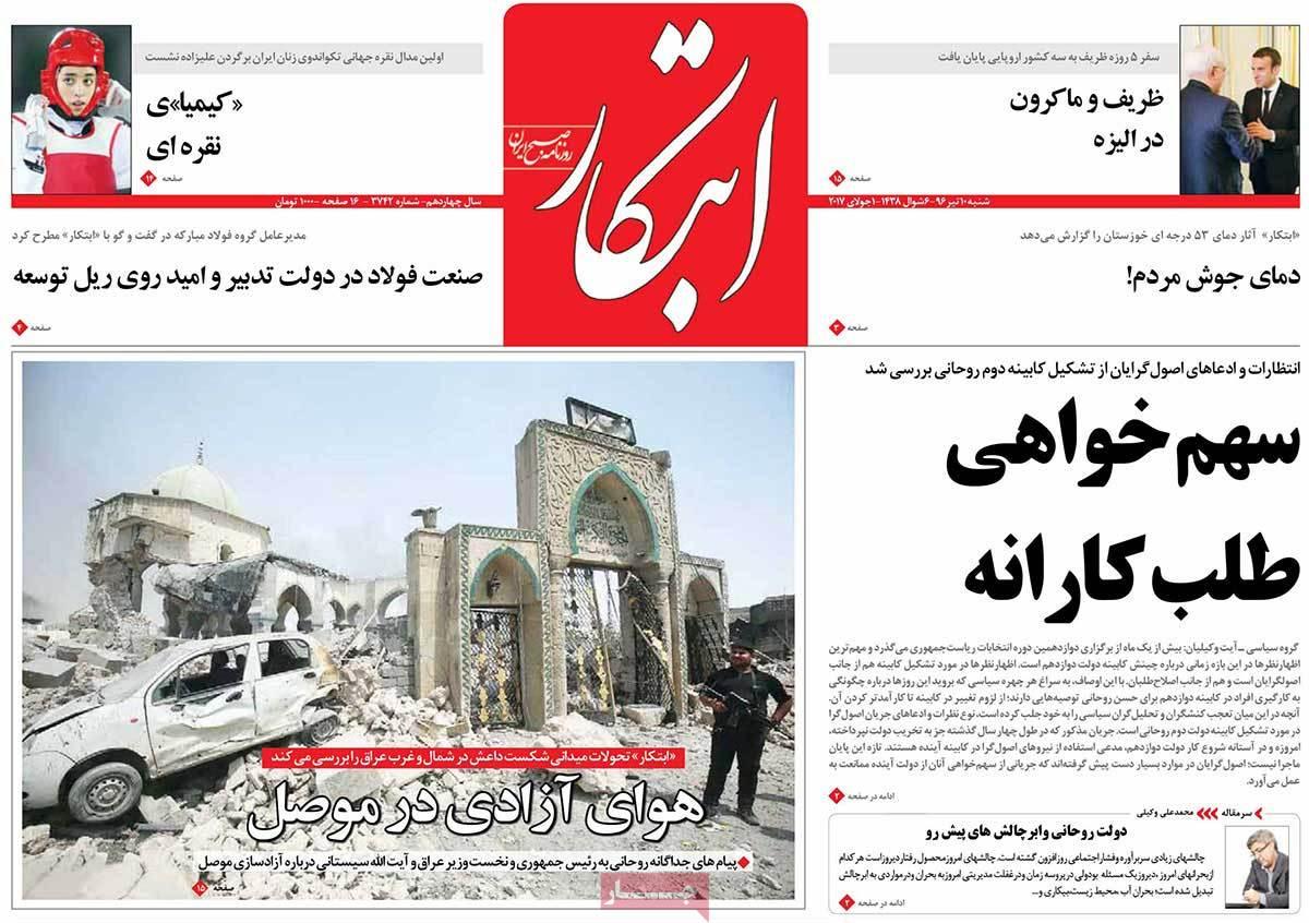 أبرز عناوين صحف ايران ، السبت 1 يوليو / تموز 2017 - ابتکار