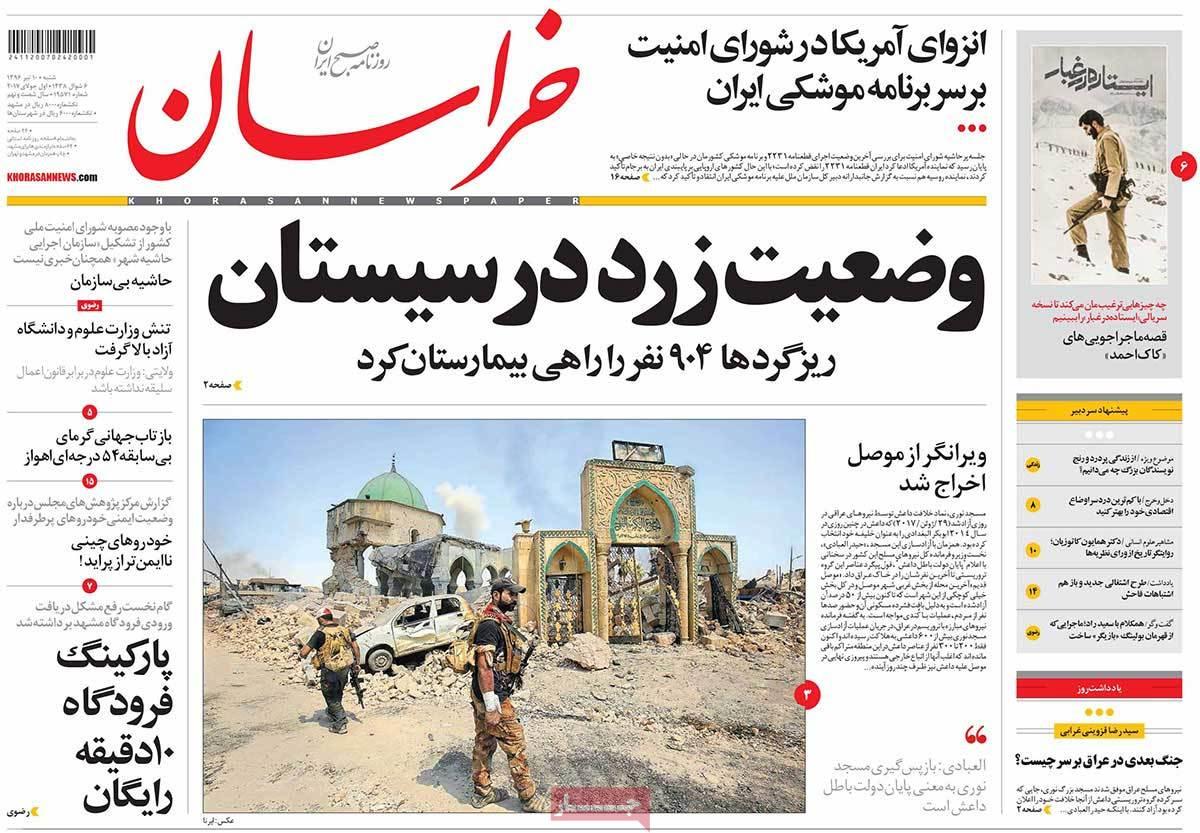 أبرز عناوين صحف ايران ، السبت 1 يوليو / تموز 2017- خراسان