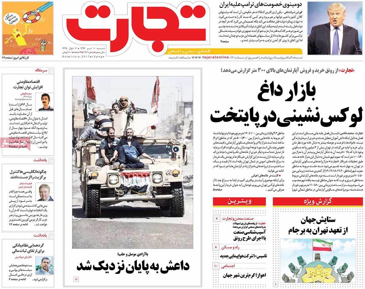 أبرز عناوين صحف ايران ، السبت 1 يوليو / تموز 2017 - تجارت