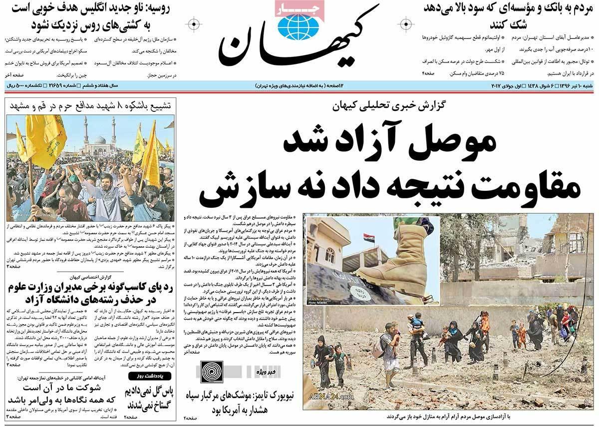 أبرز عناوين صحف ايران ، السبت 1 يوليو / تموز 2017 - کیهان