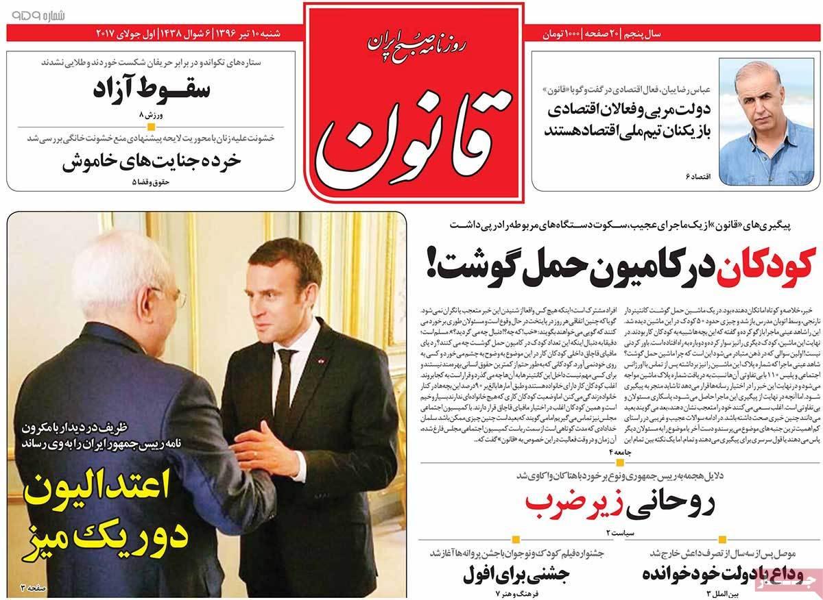 أبرز عناوين صحف ايران ، السبت 1 يوليو / تموز 2017  قانون