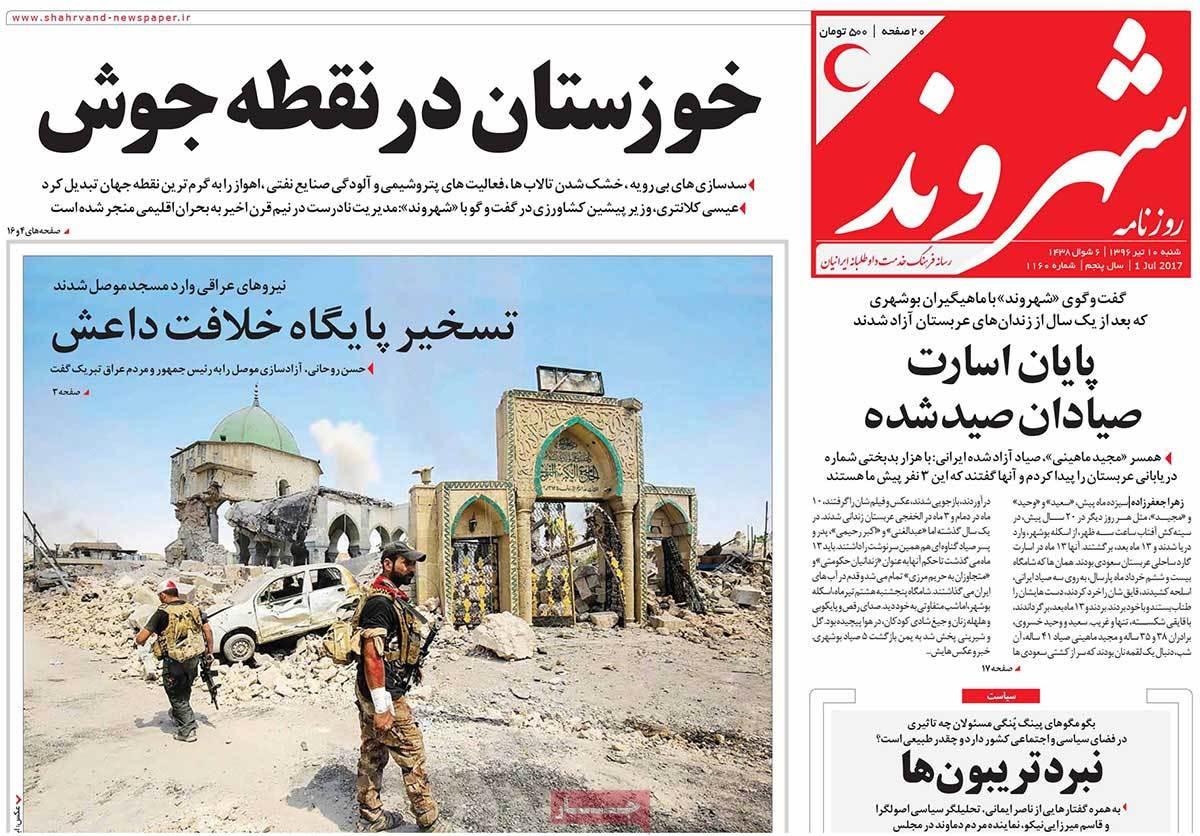 أبرز عناوين صحف ايران ، السبت 1 يوليو / تموز 2017 - شهروند