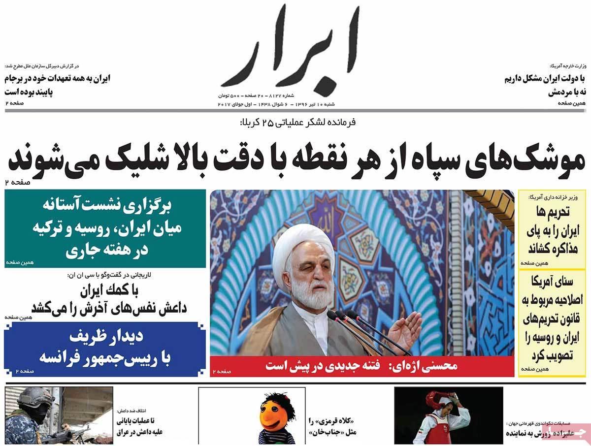 أبرز عناوين صحف ايران ، السبت 1 يوليو / تموز 2017 - ابرار