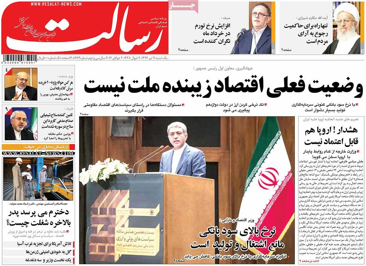 أبرز عناوين صحف ايران ، الأحد 2 يوليو / تموز 2017  - رسالت