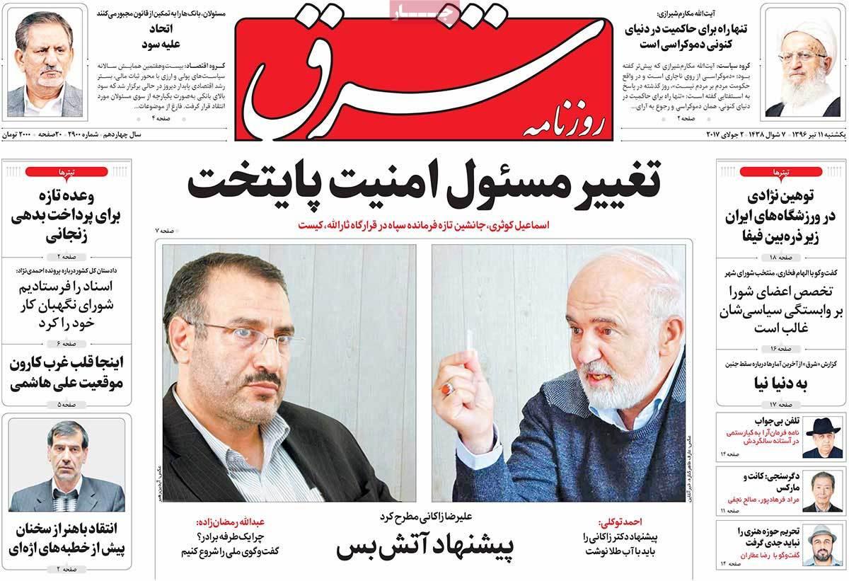 أبرز عناوين صحف ايران ، الأحد 2 يوليو / تموز 2017  - شرق