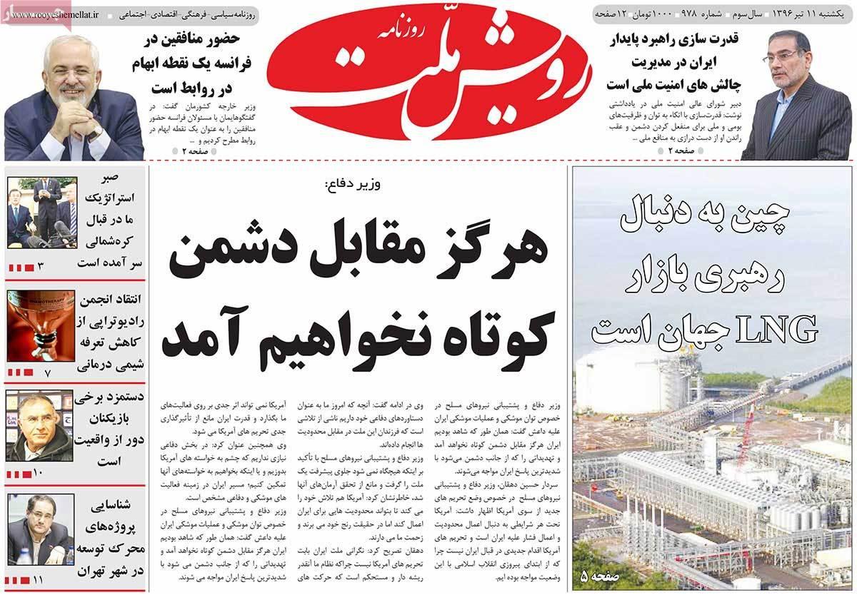 أبرز عناوين صحف ايران ، الأحد 2 يوليو / تموز 2017  - رویش ملت
