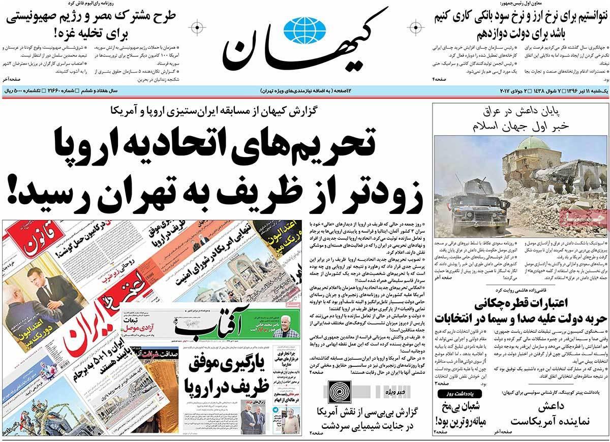 أبرز عناوين صحف ايران ، الأحد 2 يوليو / تموز 2017  - کیهان