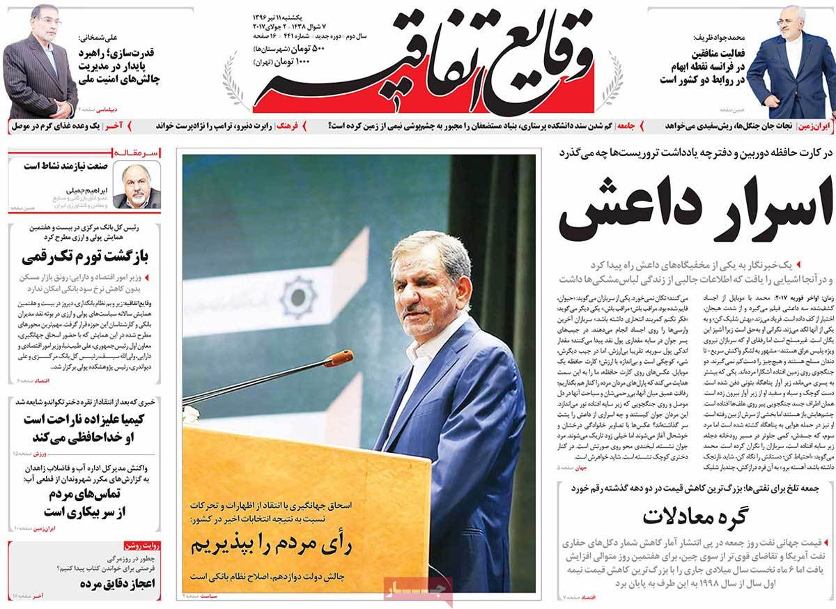 أبرز عناوين صحف ايران ، الأحد 2 يوليو / تموز 2017  - وقایع اتفاقیه