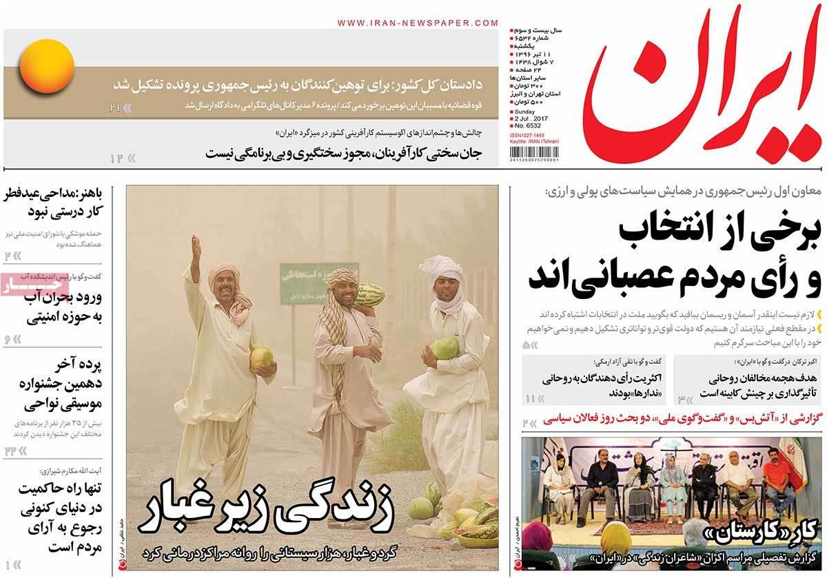 أبرز عناوين صحف ايران ، الأحد 2 يوليو / تموز 2017  - ایران