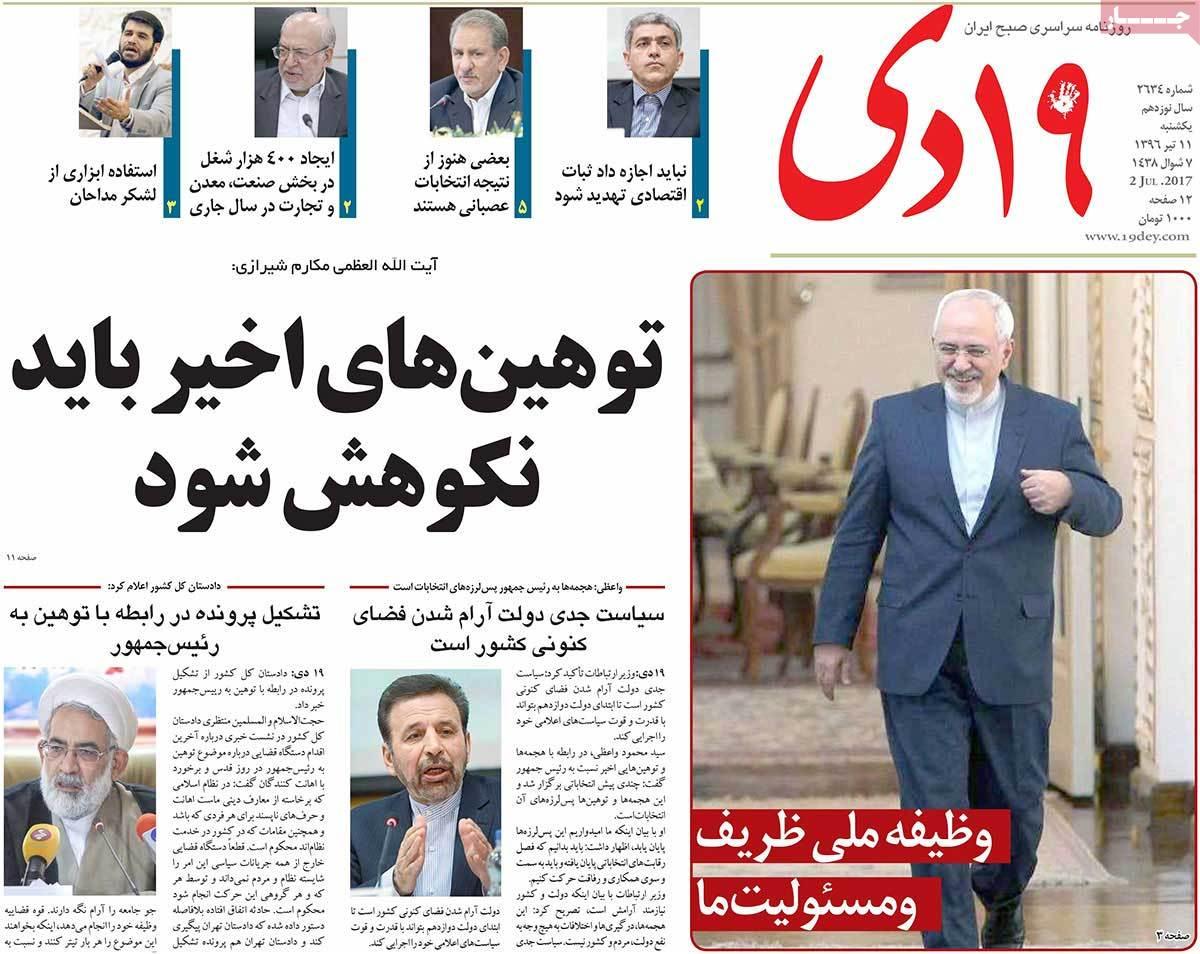 أبرز عناوين صحف ايران ، الأحد 2 يوليو / تموز 2017  - 19دی
