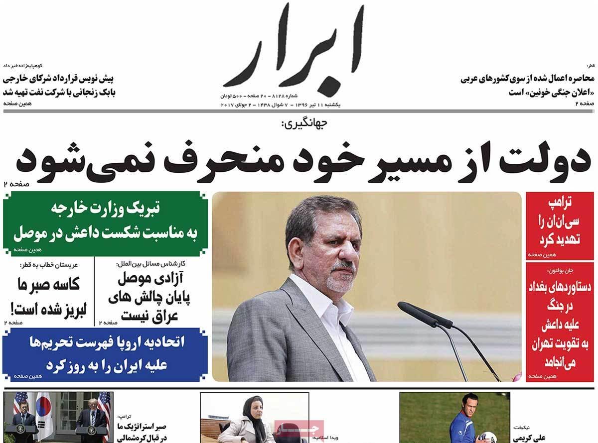 أبرز عناوين صحف ايران ، الأحد 2 يوليو / تموز 2017  - ابرار