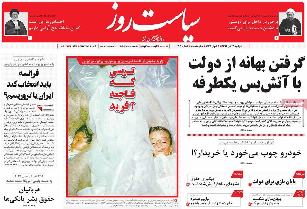 أبرز عناوينصحف ايران ، الأثنين 3 يوليو / تموز 2017- سیاست روز