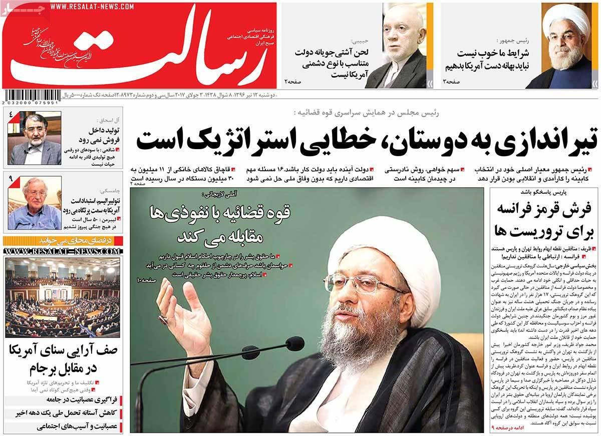 أبرز عناوينصحف ايران ، الأثنين 3 يوليو / تموز 2017 - رسالت