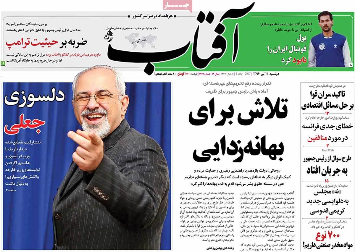 أبرز عناوينصحف ايران ، الأثنين 3 يوليو / تموز 2017 - افتاب