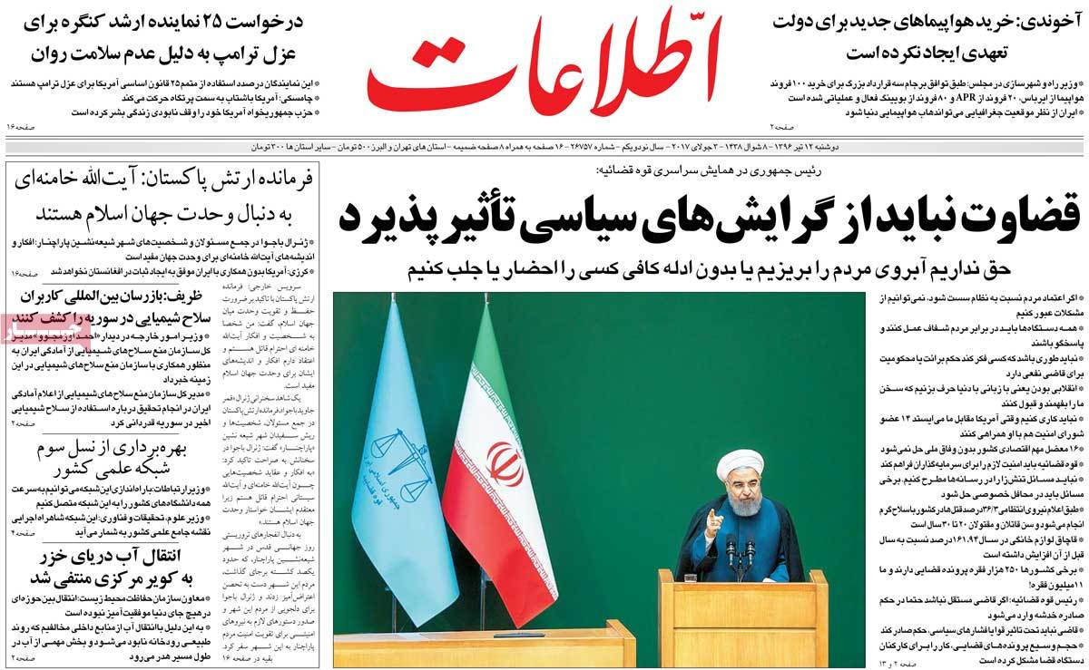 أبرز عناوينصحف ايران ، الأثنين 3 يوليو / تموز 2017 - اطلاعات
