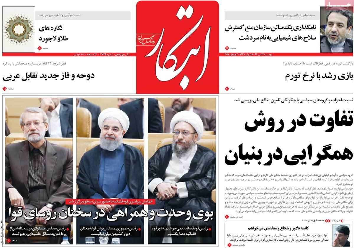 أبرز عناوينصحف ايران ، الأثنين 3 يوليو / تموز 2017 - ابتکار